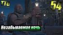 Прохождение Assassins Creed Odyssey — Часть 54 Незабываемая ночь