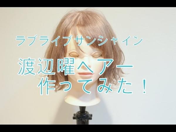 【アニ髪】ラブライブサンシャイン渡辺曜風ヘアースタイルを作って12415