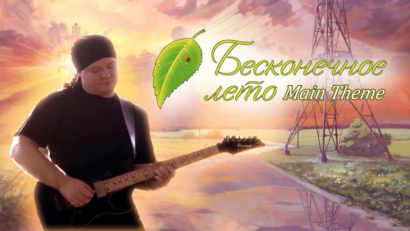 Пашка Гращенко — Everlasting Summer | Main Theme [Cover]