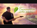 Пашка Гращенко Everlasting Summer Main Theme Cover