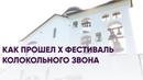 Как прошел X фестиваль колокольного звона Новости Долгопрудного