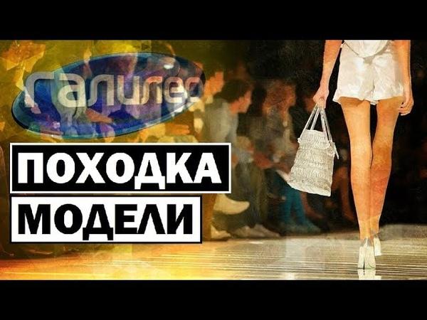Галилео Походка модели 👣 Fashion model's walk