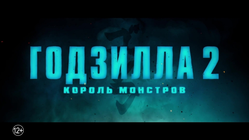 Годзилла 2: Король монстров - Дублированный трейлер