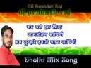 Kar Chale Hum Fida कर चले हम फिदा Desh Bhakti Dholki Mix Mohd Rafi DjPrakashRaj AllRounderRaj