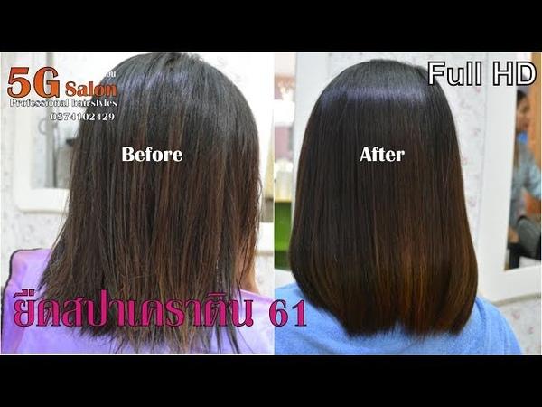 5G Salon รีวิวขั้นตอนยืดผม ยืดสปาเคราติน61 How to straighten hair and kerat