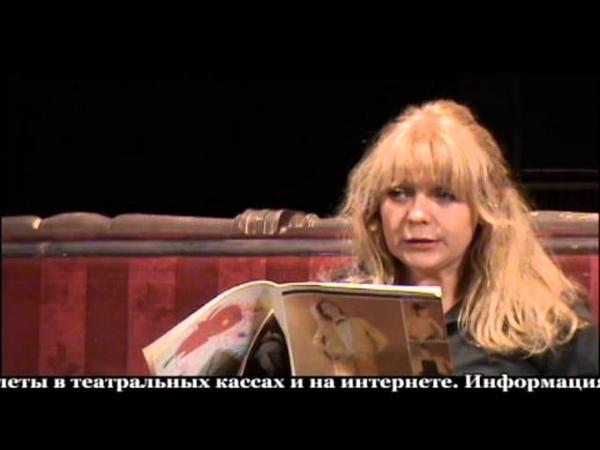 Театр им.Комиссаржевской Семейные страсти