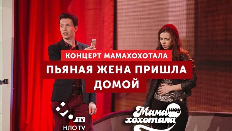 Жена Пришла Домой Пьяная   Мамахохотала   НЛО TV
