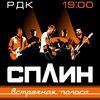 07 ДЕКАБРЯ - СПЛИН | САРАНСК | РДК
