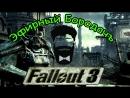Fallout 3. СТРИМ Прохождение. Серия 4. Fallout Bethesda Фоллаут survival stream стрим ЭфирныйБородачъ