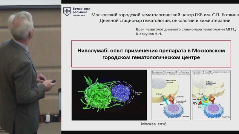 Птушкин В.В., Практический опыт применения ингибиторов контрольных точек в лечении рецидивирующей и рефрактерной лимфомы Ходжкина.