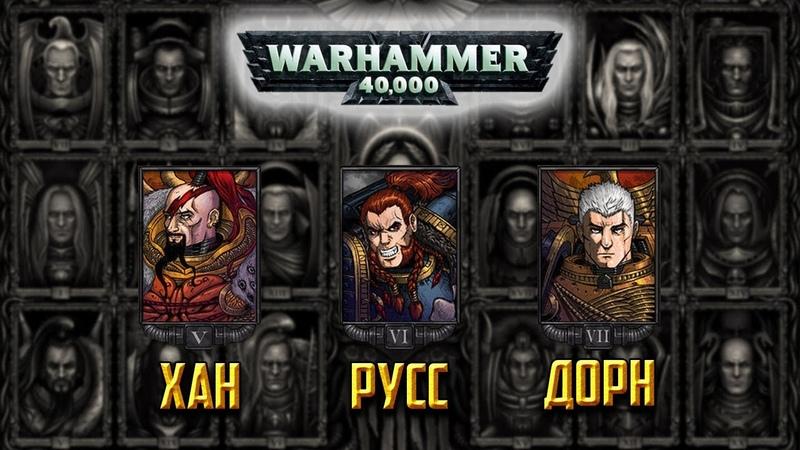 История Warhammer 40k: Белые Шрамы, Космические Волки и Имперские Кулаки. Глава 6