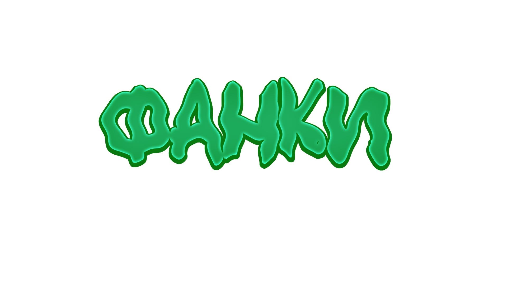 Фанки | Купить роспись ВКонтакте на SignDonate