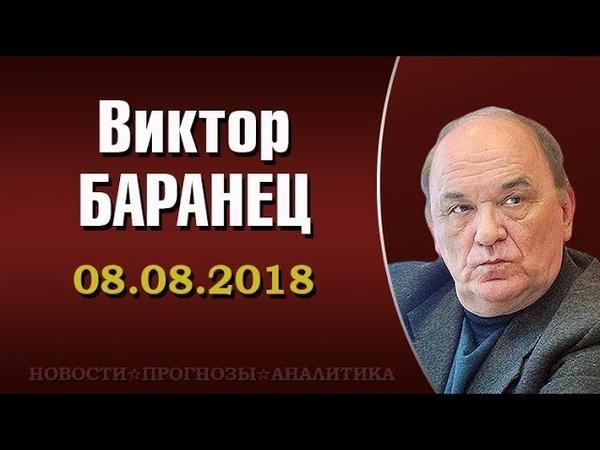 Виктор Баранец - 08.08.2018