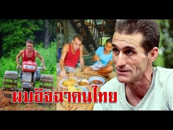 ผมอิจฉาคนไทย คุณมี 3 สิ่งที่คนทั่วโลกไม 3656