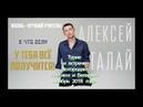 Тренинги и семинары Алексея Талай - турне Ноябрь 2018. Мотивация