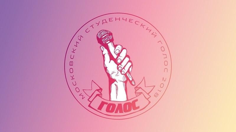 Первый Московский студенческий ГОЛОС 2018