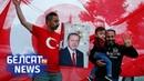 Турэцкія выбары маглі сфальсіфікаваць | Турецкие выборы могли сфальсифицировать < Белсат>
