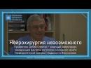 Нейрохирургия невозможного - интервью профессора Сергея Спектора.
