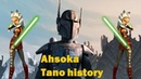 Lego Звёздные войны - история Асоки Тано часть 2
