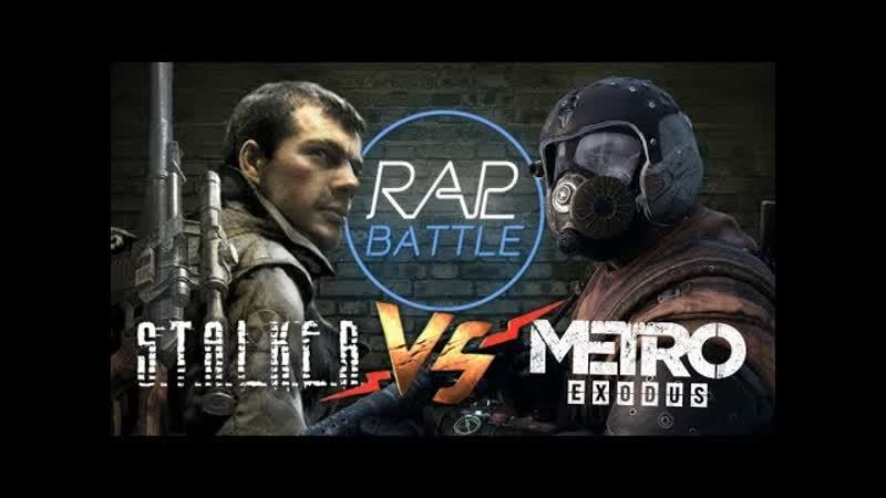 Рэп Баттл - Metro: Exodus vs. S.T.A.L.K.E.R.