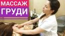 Массаж ГРУДИ девушкам - Мифы и Правда от профессионала! BREAST massage for girl