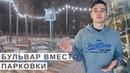 Благоустройство спального района в Казани Бульвар вместо парковки