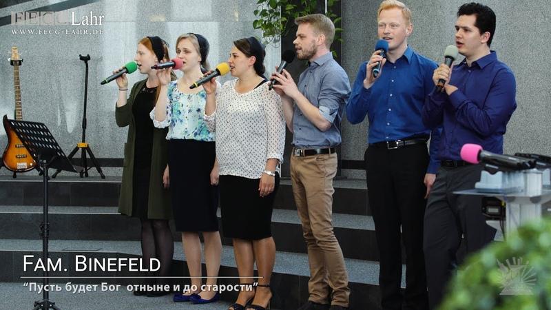FECG Lahr Fam Binefeld Пусть будет Бог отныне и до старости