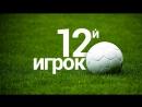 Двенадцатый игрок Выпуск №6 с Кириллом Авхимовичем