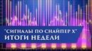 Итоги сигналов по Снайпер Х | Дмитрий Орлов и Александр Борских
