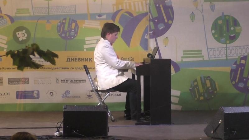 Летние книжные аллеи. Анатолий Попейко. Начало фортепианного концерта 8 сентября 2018 г