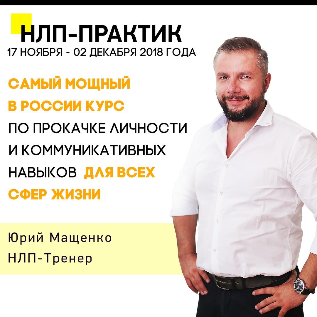 Афиша Саратов НЛП-Практик / Бизнес, переговоры, отношения.