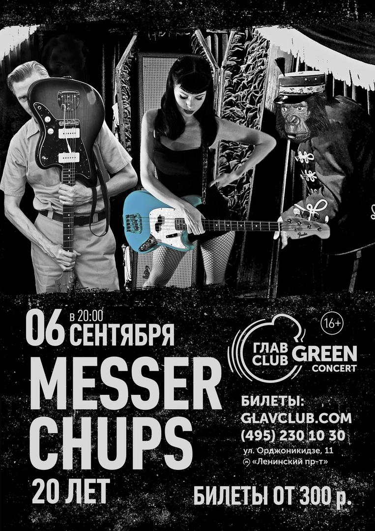 06.09 Messer Chups. 20 лет в Глав Клубе!!!