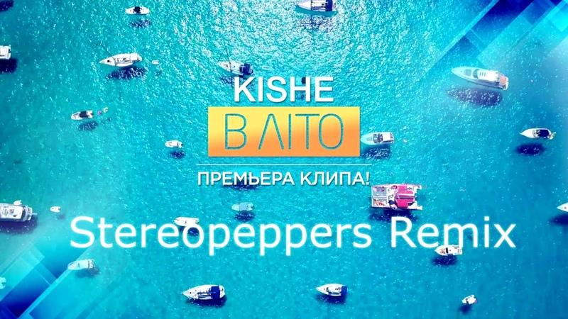 Kishe В Літо Stereopeppers Remix