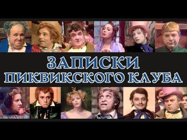 Спектакль Записки Пиквикского клуба _1972 (комедия).