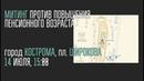 14 июля (пл. Широкова) - время выполнить свой граждански долг!