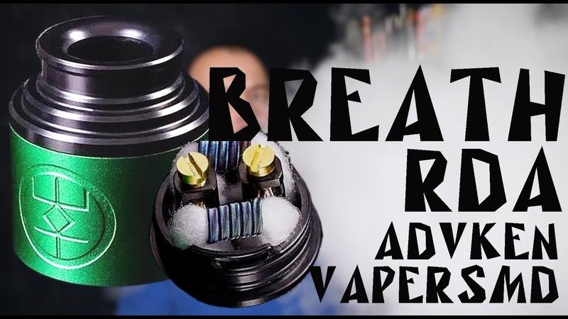 Breath RDA by VapersMD Advken | Обзор-сравнение с Artha RDA | » Freewka.com - Смотреть онлайн в хорощем качестве