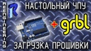 Настольный ЧПУ фрезер (СОФТ, ЗАГРУЗКА ПРОШИВКИ)