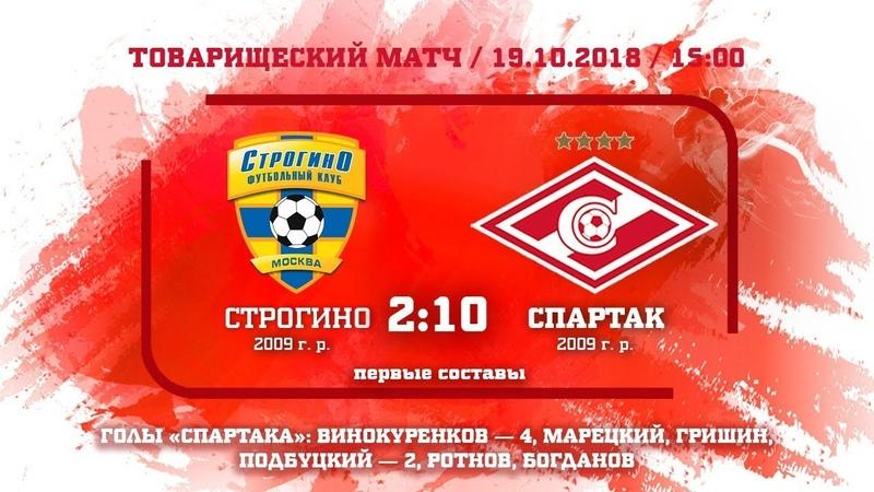 Строгино - Спартак (2009 г. р.) 2:10 (0:7 вторые составы)