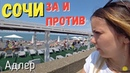 в Крым или Сочи Проверка ЦЕН ПЛЯЖЕЙ Адлера и сравнение Отдых на море 2018