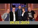 Wer weiß denn sowas 09 01 2019 Gäste Heinz Rudolf Kunze und Sandra Cretu