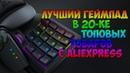 ЛУЧШИЙ ГЕЙМПАД (KEYPAD), часы Geekthink, USB-микроскоп в 20-ке ТОПовых товаров с AliExpress