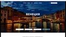 Макет Adobe XD, туристическая фирма Венеция