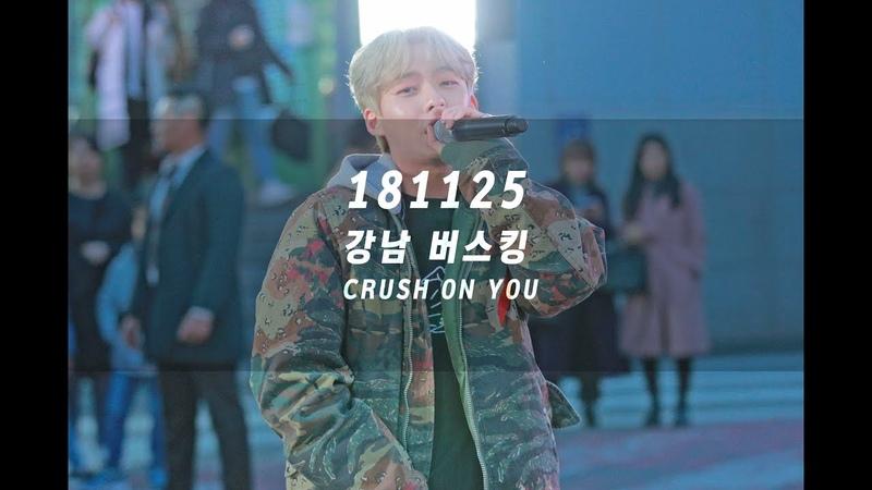 181125 강남 버스킹 HNB 우진영 - Crush On You 커버곡