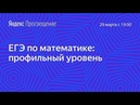 Подготовка к ЕГЭ по математике. Занятие 18: Планиметрия (задача 6).