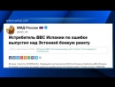 МИД РФ посмеялся над НАТО после ошибочного пуска ракеты над Эстонией