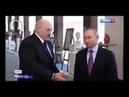 ггг Лукашэнка і абасраны Пуцін