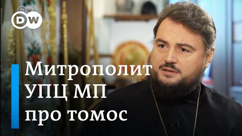Маємо позбутися радянської церкви - владика УПЦ МП   DW Ukrainian