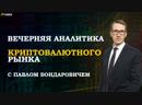 05.02.2019. Вечерний обзор крипто-валютного рынка