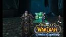 World of Warcraft LichKing 3.3.5 Isengard x2 прохождение за фрост мага 45 АМК героик