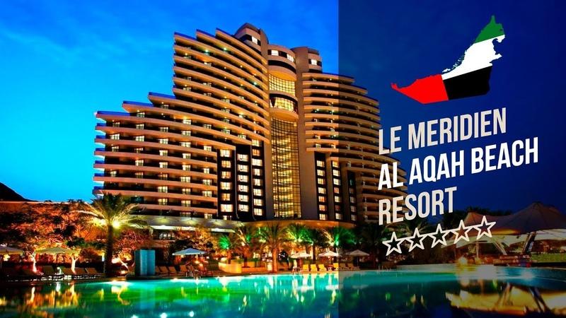 Отель Ле Меридиен АльАках 5*(Фуджейра).Le Meridien Al Aqah Beach Resort 5*.Рекламный тур География